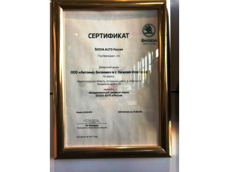 SKODA Автомир Богемия Нижний Новгород фото